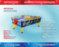 Arctic. Air Hockey Game